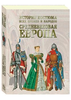 История костюма всех времен и народов. Средневековая Европа