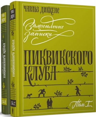 Замогильные записки Пиквикского клуба в 2-х томах