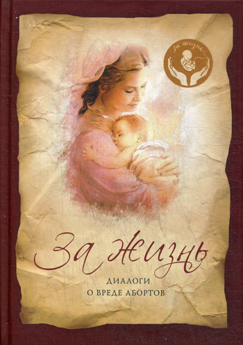 За жизнь.Диалоги о вреде абортов