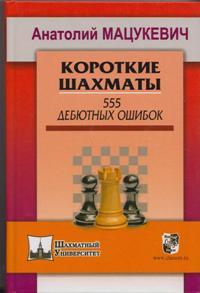 Короткие шахматы.555 дебютных ошибок