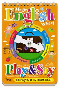 Волшебное колесо.English. Каникулы и путешествия (Holidays and travelling)