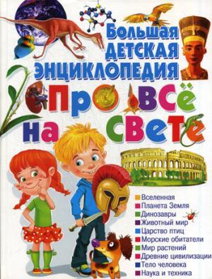 Большая детская энциклопедия про все на свете.