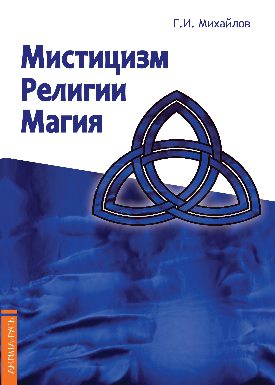 Мистицизм, религии, магия. Попытка системного подходас позиций развития сознания