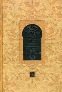Тибетская книга мертвых. Книга Великого освобождения, составленная гуру Падмасамбхавой
