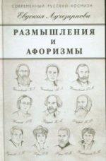 Размышления и афоризмы. Лучезарнова Е.Д.