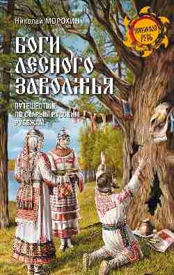 НРУС Боги лесного Заволжья. Путешествие по старым русским рубежам (12+)