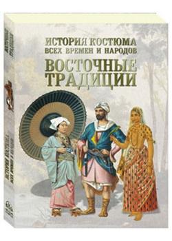 История костюма всех времен и народов. Восточные традиции