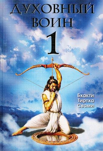 Духовный воин 1.Духовные истины в психических явлениях (5-е изд)