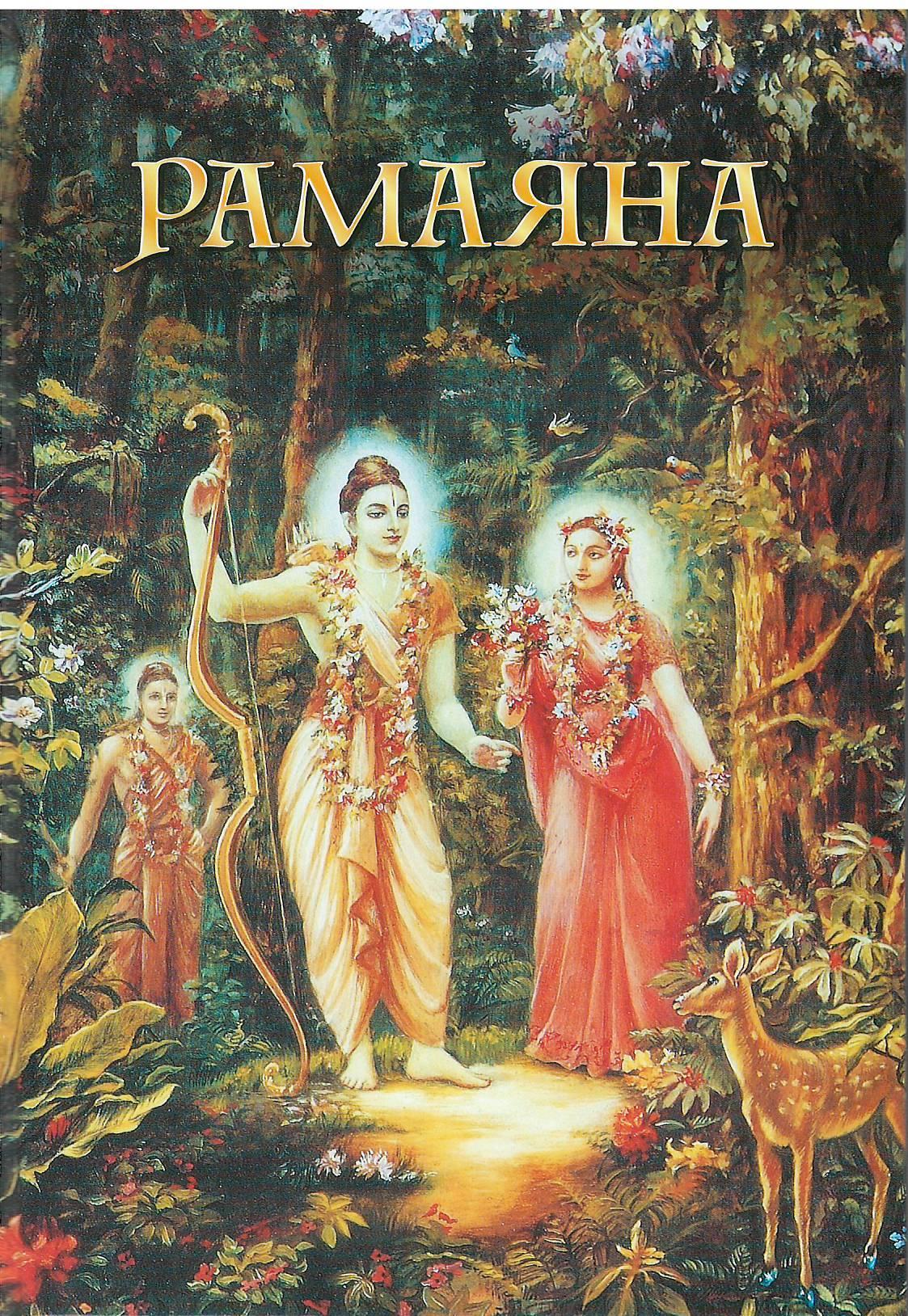 Рамаяна: Сказание о Господе Раме. 2-е изд.