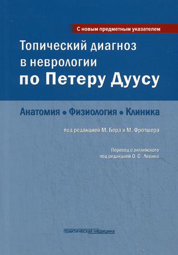 Топический диагноз в неврологии по Петеру Дуусу: анатомия, физиология, клиника. 3-е изд. Бер М., Фротшер М.