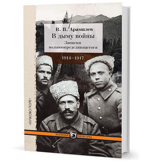 Арамилев В.В.  В дыму войны. Записки вольноопределяющегося. 1914–1917