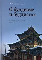 О буддизме и буддистах.Статьи разных лет 1969-2011