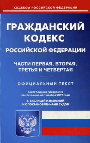 ГК РФ. Ч. 1-4 (по сост. на 01.11.2019 г.)