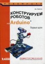 Конструируем роботов на Arduino. Первые шаги. Руководство