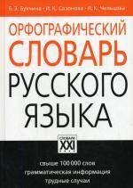 Букчина Б., Сазонова И., Чельцова Л. Орфографический словарь русского языка.
