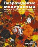Возрождение модернизма: немецкое искусство 1945-1965 годов. Художественная теория и выставочная практика