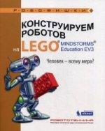 Конструируем роботов на LEGO. MINDSTORMS. Education EV3. Человек-всему мера?. Зайцева Н.Н.