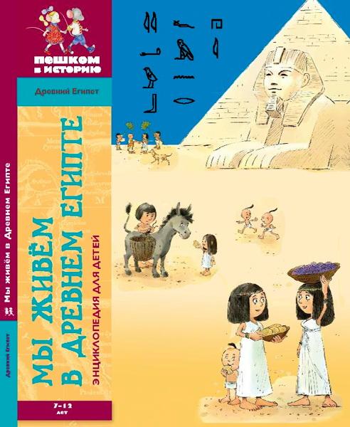 Мы живем в древнем Египте: энциклопедия для детей. ДЕ 002. Заславская М.О.