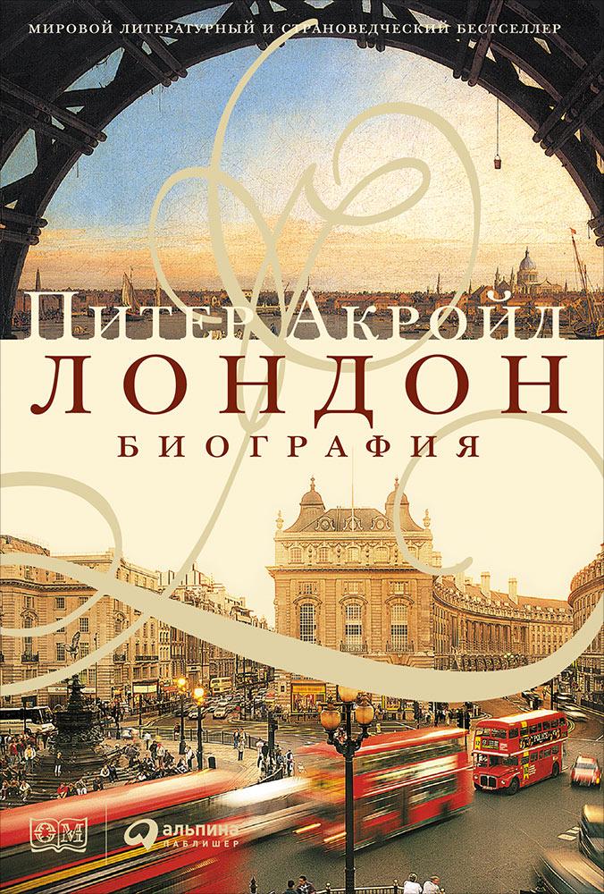 Лондон: Биография. 2-е изд. Акройд П.