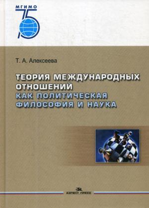 Теория международных отношений как политическая философия и наука. Учебное пособие. 75 лет МГИМО