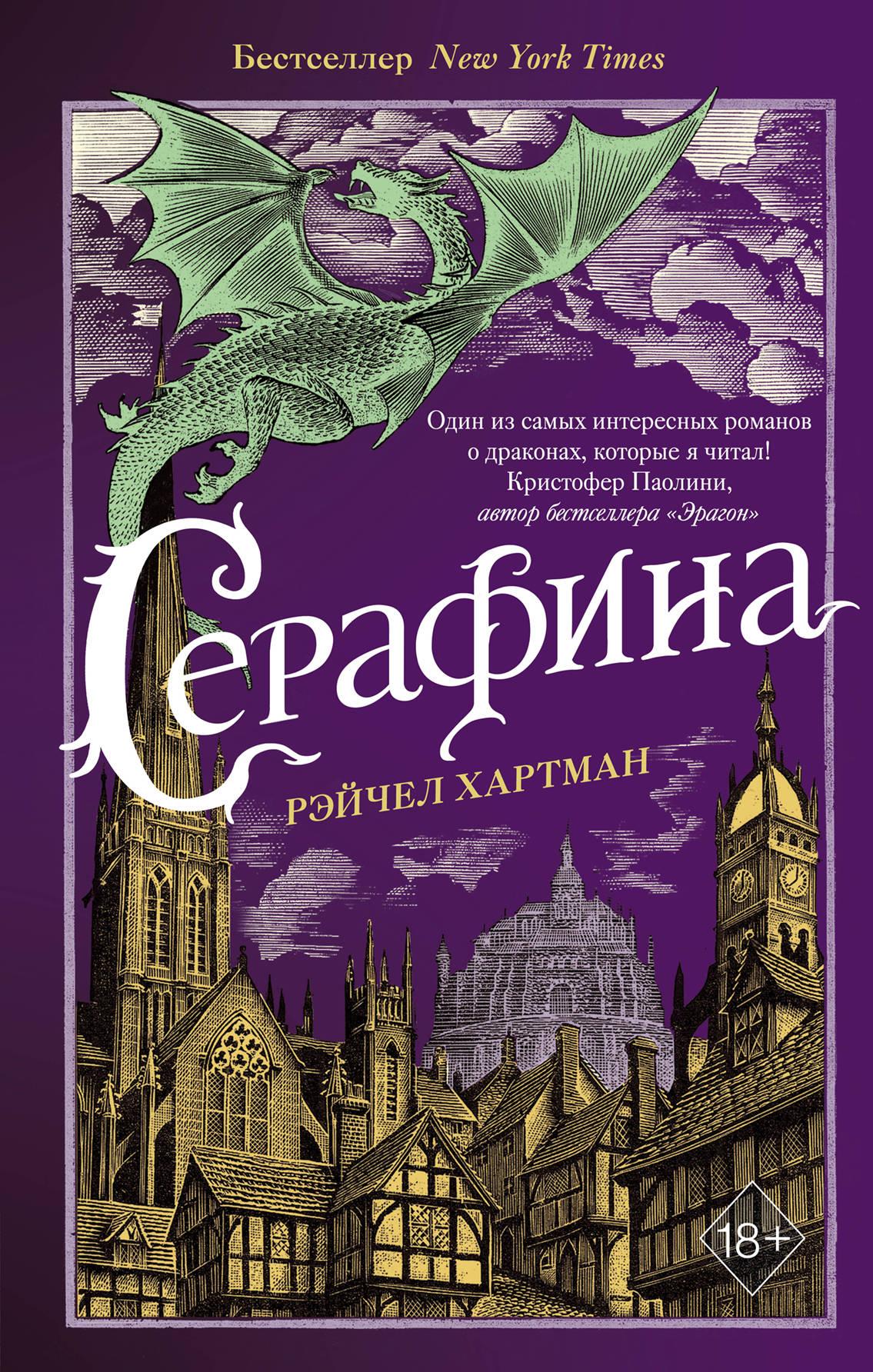 Серафина (#1)