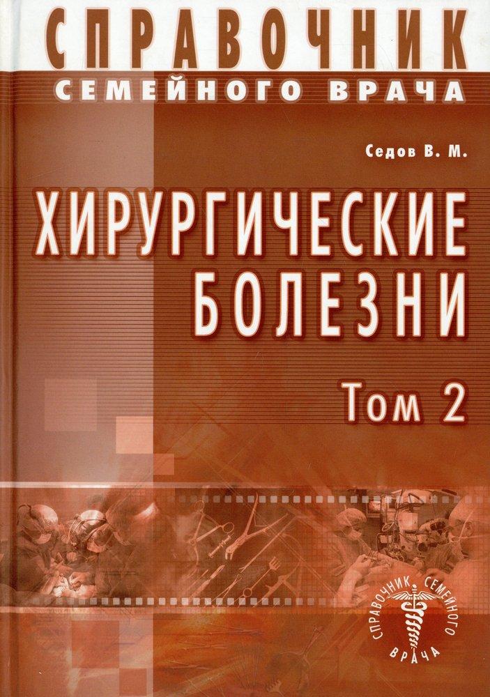 Хирургические болезни Т-2. Справочник семейного врача