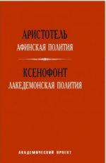 Аристотель. Афинская полития /Ксенофонт. Лакедемонская полития.