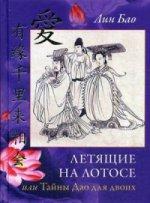 Летящие на лотосе, или тайны Дао для двоих. Обучение Ши искусству любви, его вопросы и мои ответы. Четвертая рукопись
