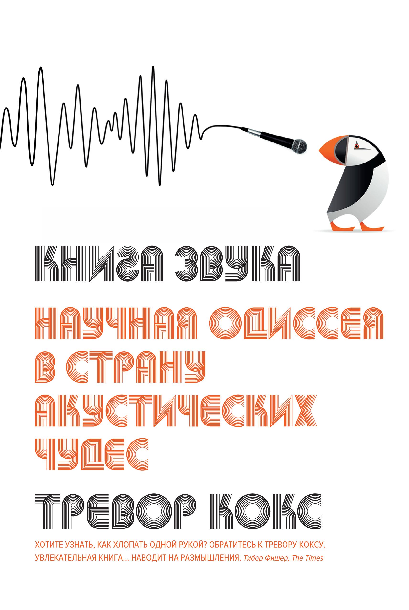Книга звука. Научная одиссея в страну акустических чудес