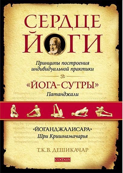 Сердце йоги: Принципы построения индивидуальной практики