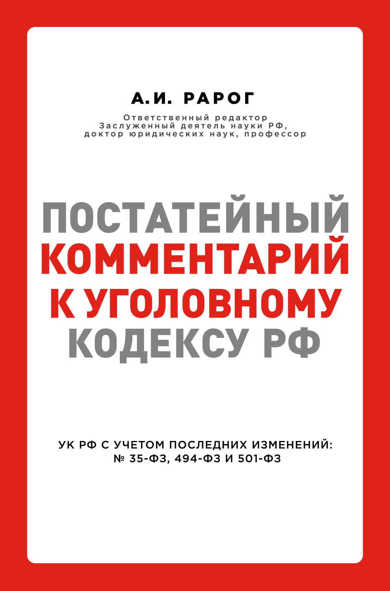 Постатейный комментарий к Уголовному кодексу РФ
