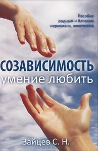 Созависимость - умение любить. 4-е изд