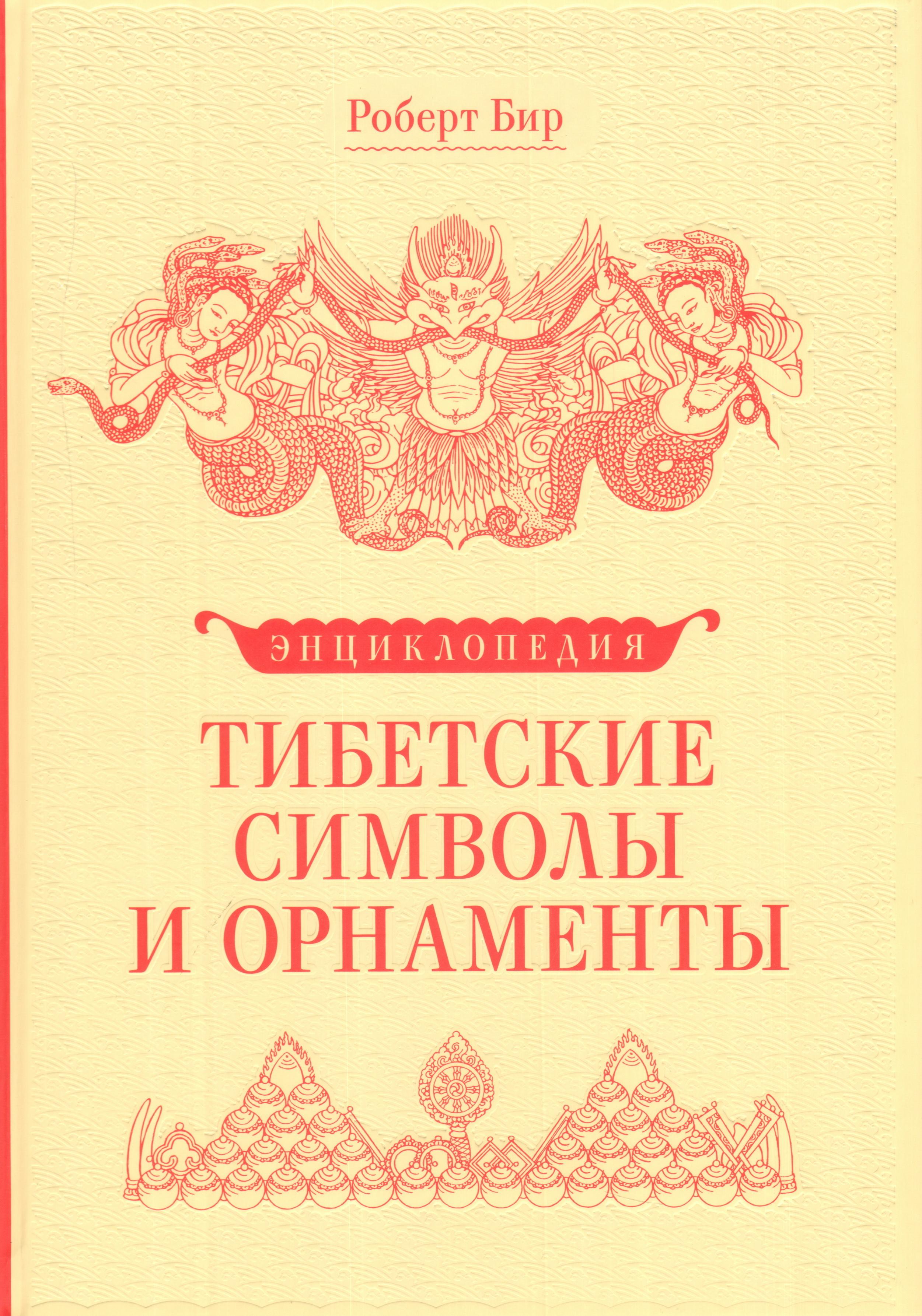 Тибетские символы и орнаменты.Энциклопедия