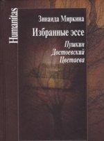 Миркина З.А. Избранные эссе. Пушкин, Достоевский, Цветаева.