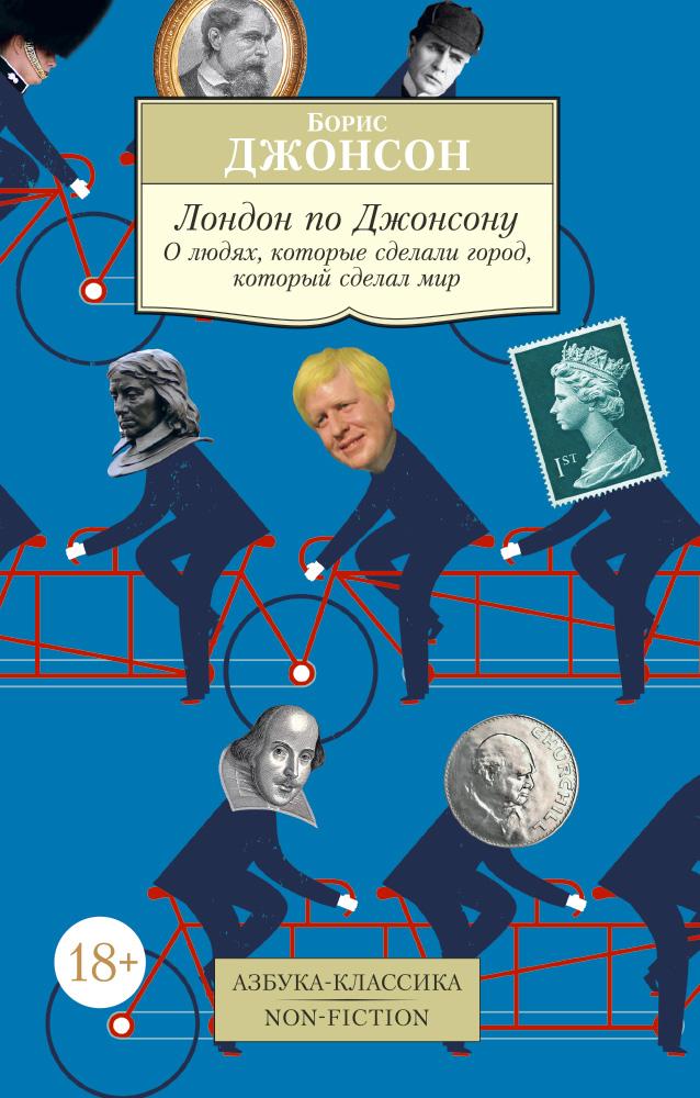 Лондон по Джонсону: О людях, которые сделали город, который сделал мир