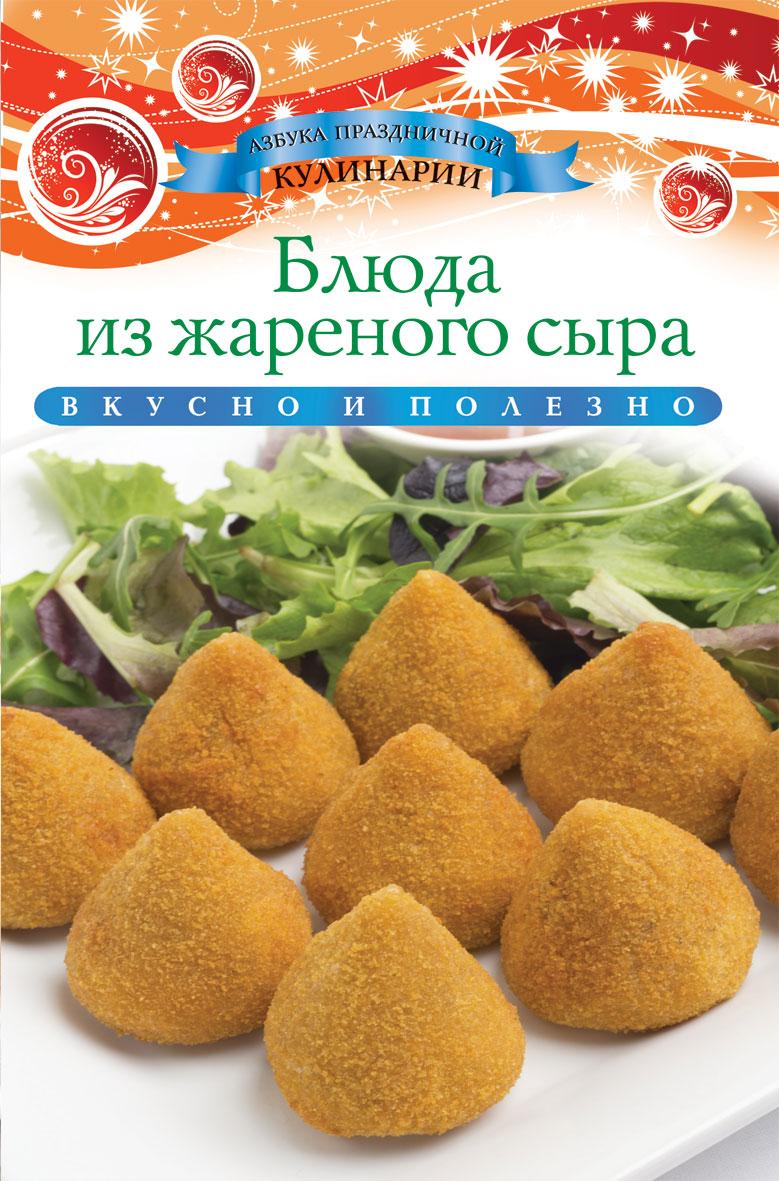 Блюда из жареного сыра. Любомирова К.