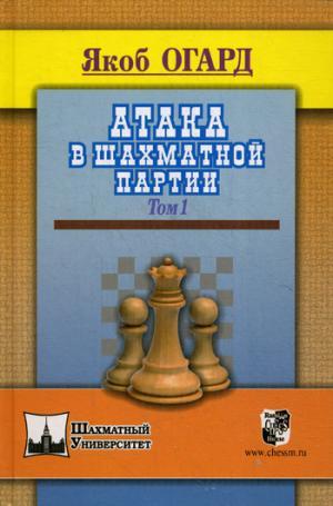 Атака в шахматной партии. Т. 1. Огард Я.