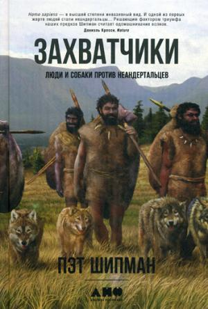Захватчики: Люди и собаки против неандертальцев. Шипман П.
