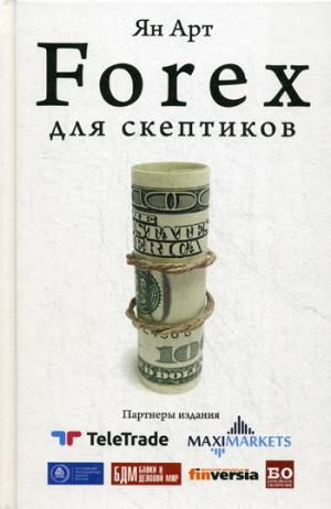 Forex для скептиков. Арт Я.А.