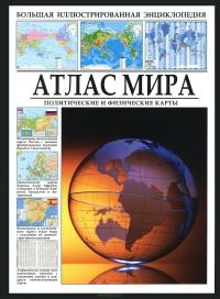 Атлас мира.Политические и физические карты