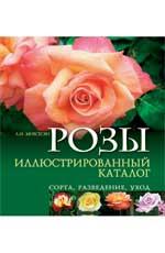 Розы: иллюстрированный каталог