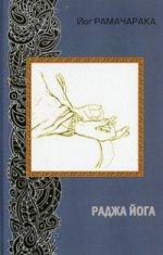 Раджа йога (2-е изд.)