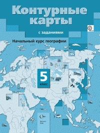 Начальный курс географии. 5 класс. Контурные карты.