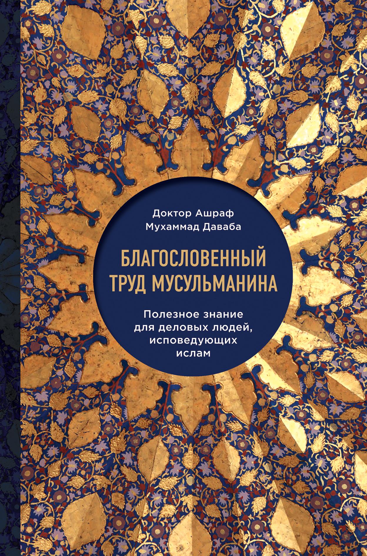 Благословенныи? труд мусульманина. Полезное знание для деловых людеи?, исповедующих ислам