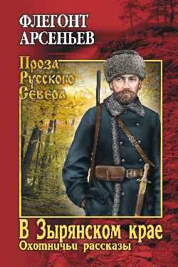 ПРС В Зырянском крае. Охотничьи рассказы  (12+)