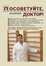 Посоветуйте, доктор! Альманах, №1, 2016