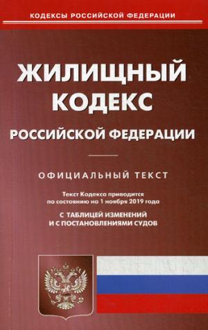 Жилищный кодекс РФ (по сост. на 01.11.2019 г.)