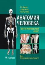 Анатомия человека.Фотографическ.атлас. В 3-х т.Т.1