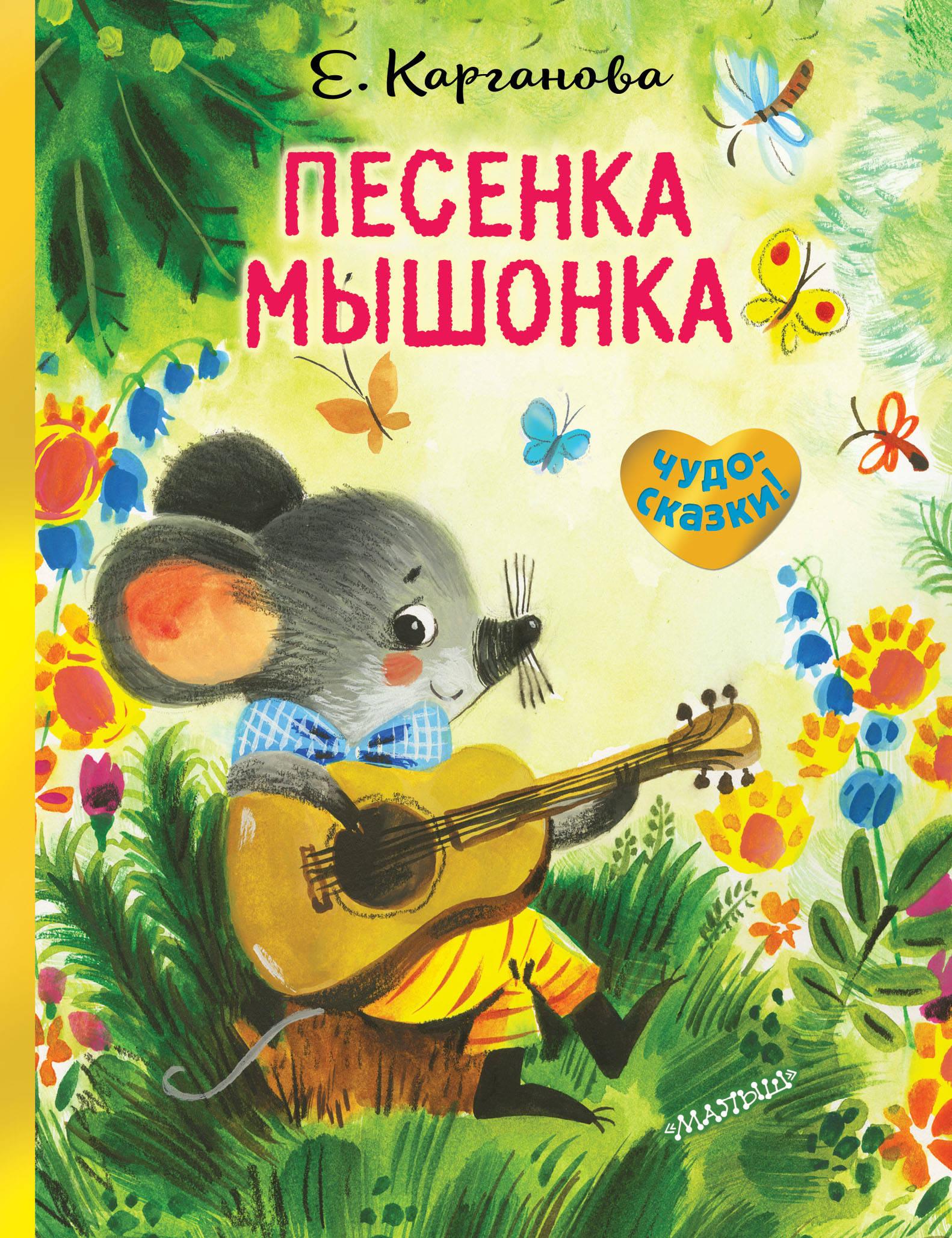 Песенка Мышонка