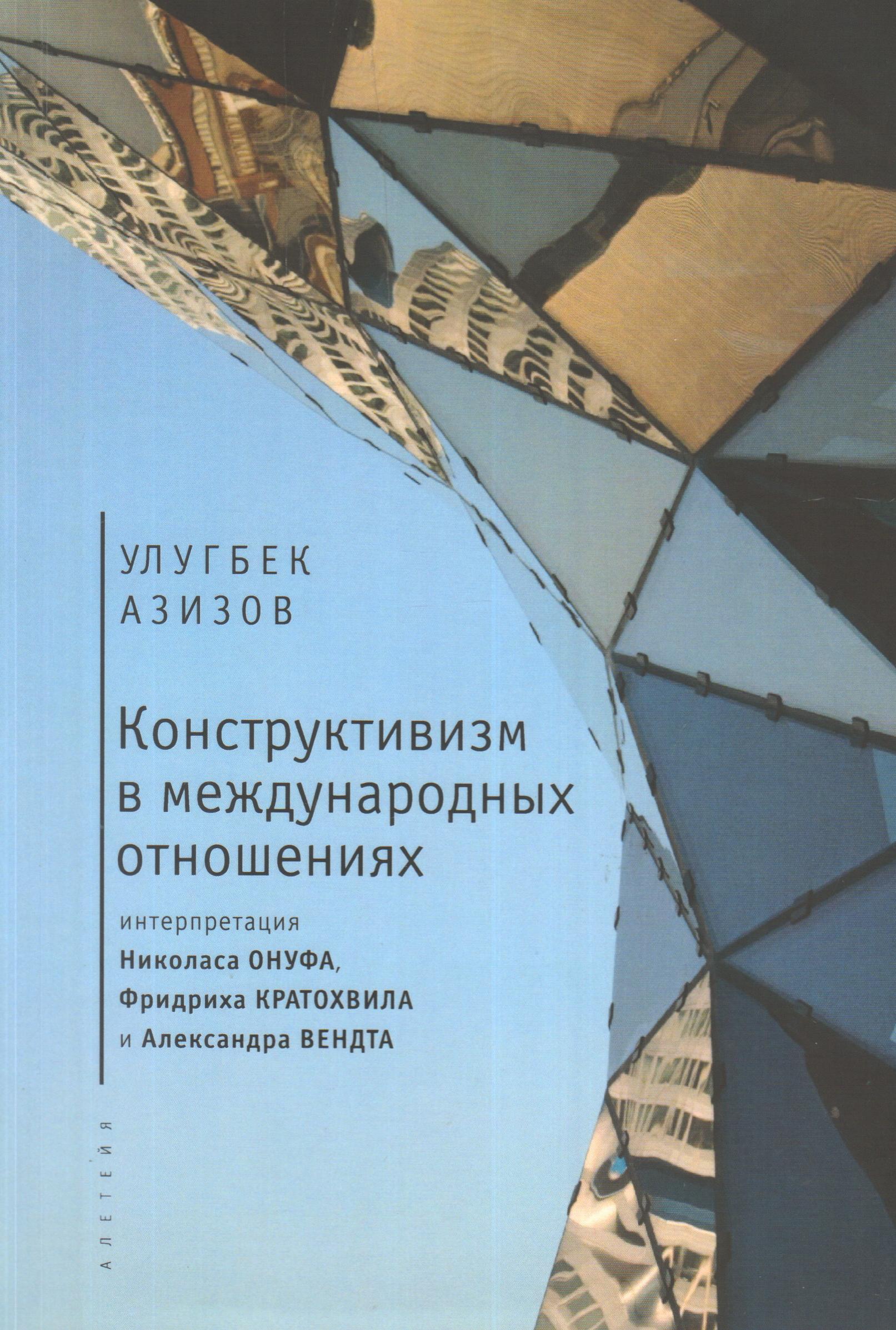 Конструктивизм в международных отношениях: интерпретация Николаса Онуфа, Фридриха Кратохвила